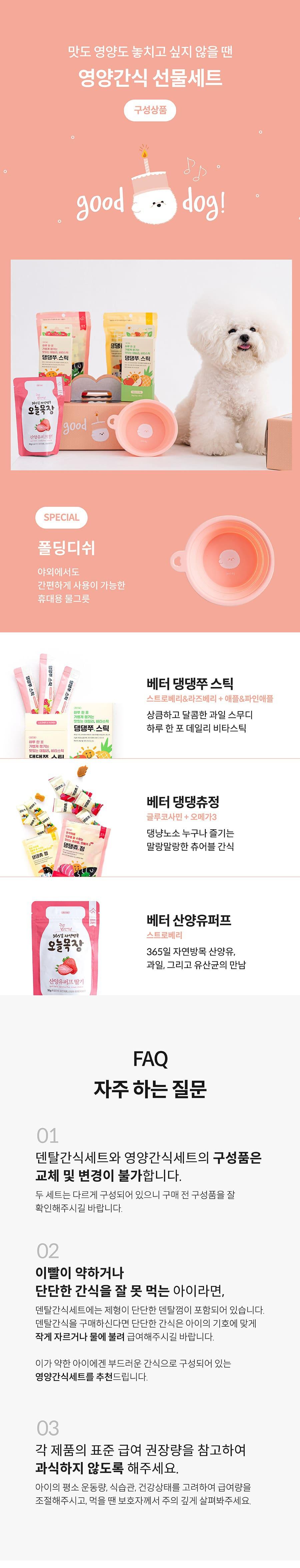 [EVENT] 강아지 간식 선물세트 (덴탈/영양)-상품이미지-2