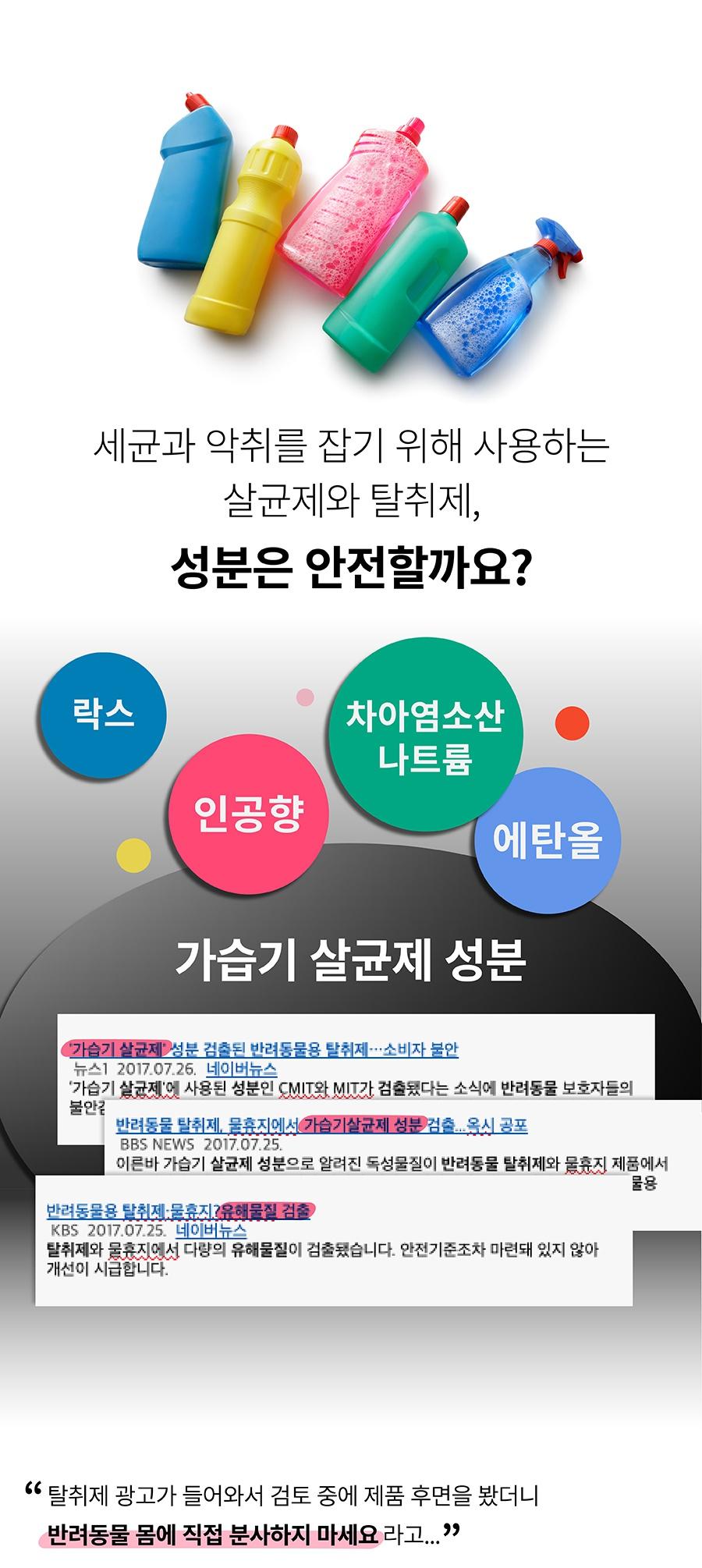 (미운영) [EVENT] 포우장 깔끄미 스프레이 (250ml)-상품이미지-0