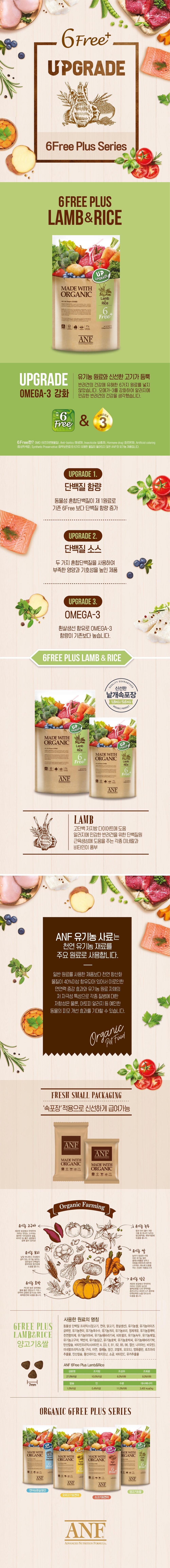 ANF 유기농 6FreePlus 양고기&쌀 (1.8kg/5.6kg)-상품이미지-0