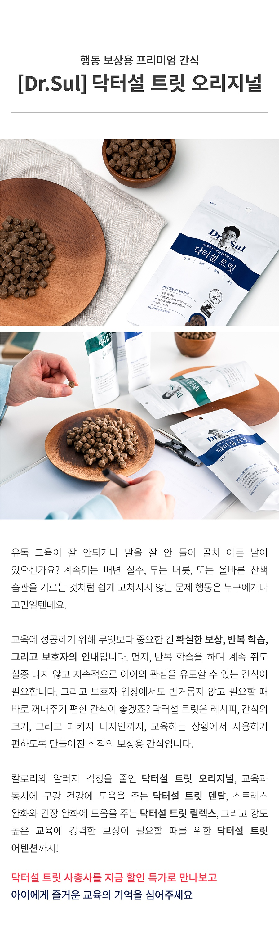 [오구오구특가]닥터설 트릿 오리지널 (6개세트)-상품이미지-2