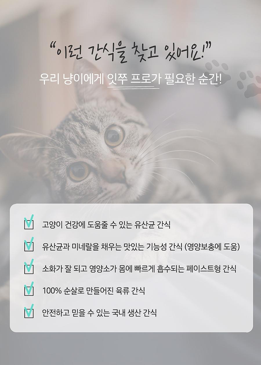 it 잇쭈 프로 캣 구강 (8개입)-상품이미지-0