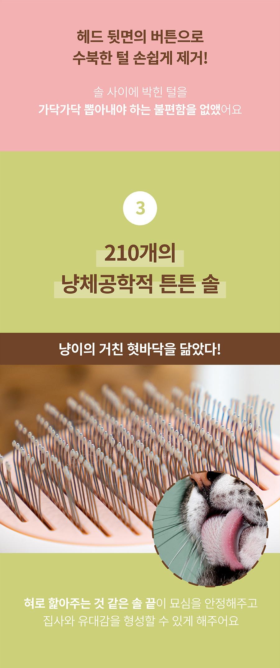 포우장 그릉그릉 브러쉬 (올리브그린/베이비핑크)-상품이미지-14