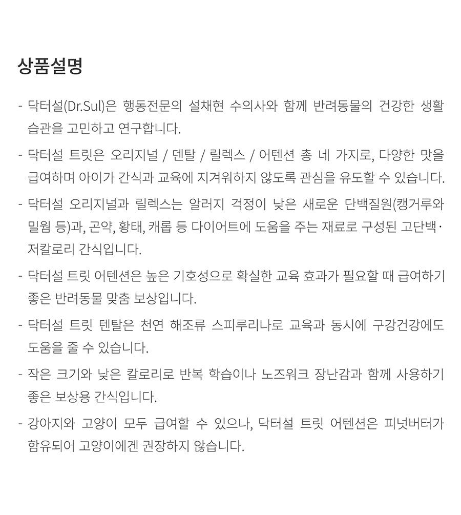 닥터설 트릿 대용량 (80g*6개)-상품이미지-0
