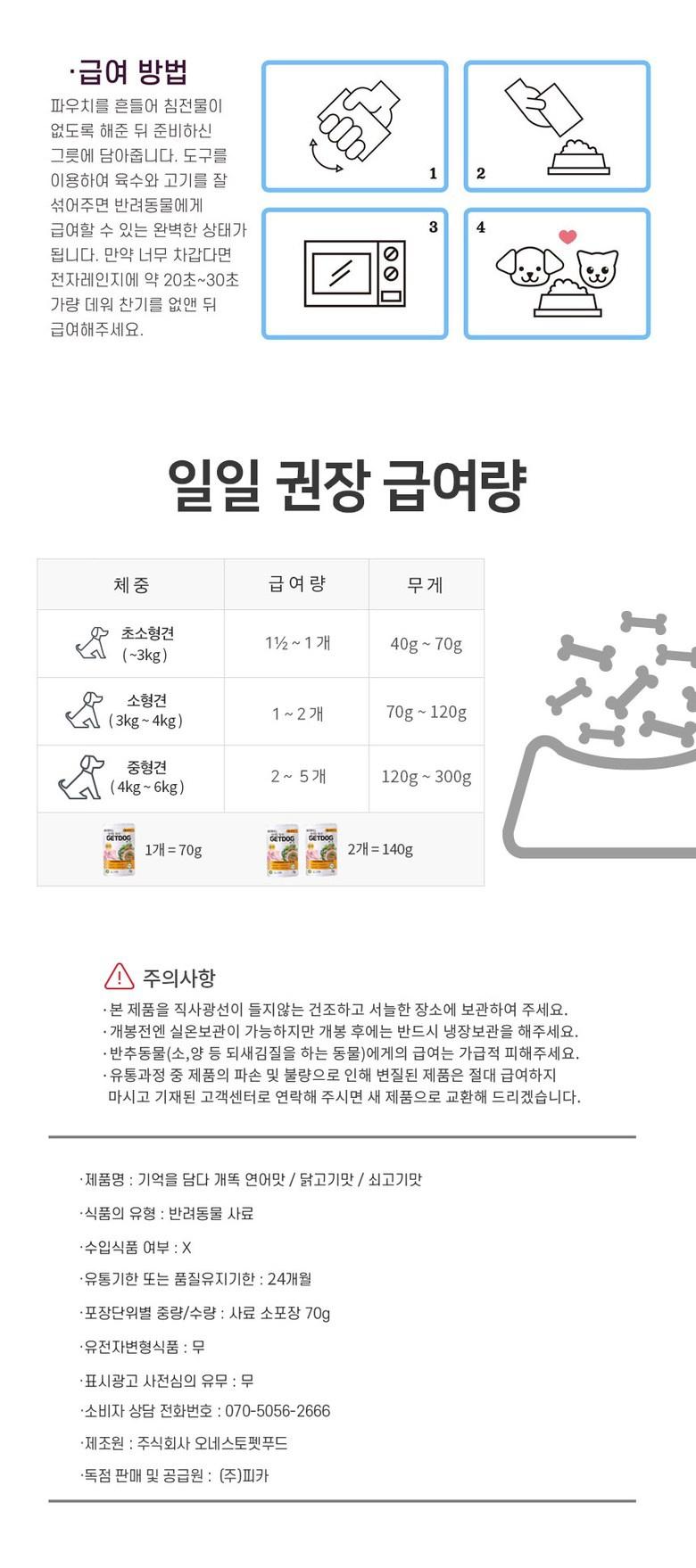 개똑 쇠고기 840g(70g*12팩)-상품이미지-5