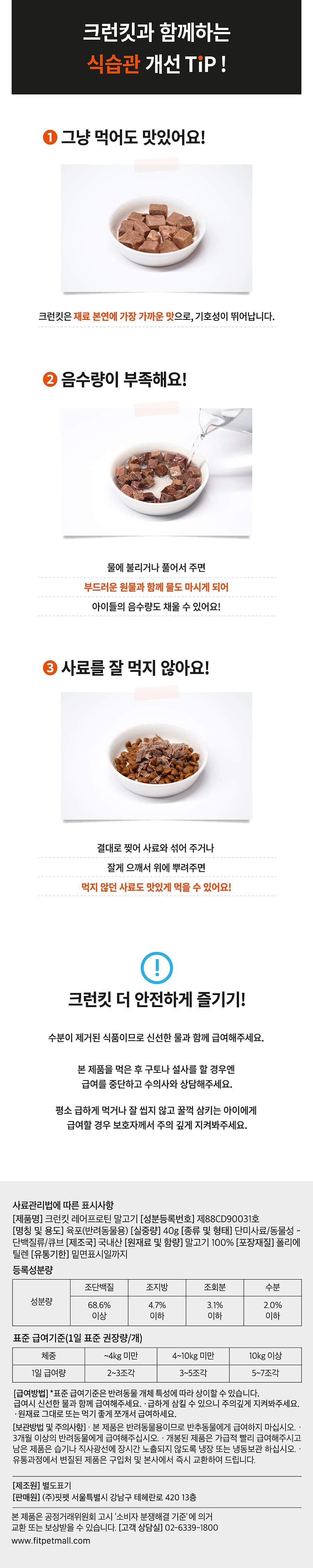 it 크런킷 레어프로틴 (열빙어/캥거루/상어순살/말고기/껍질연어)-상품이미지-10