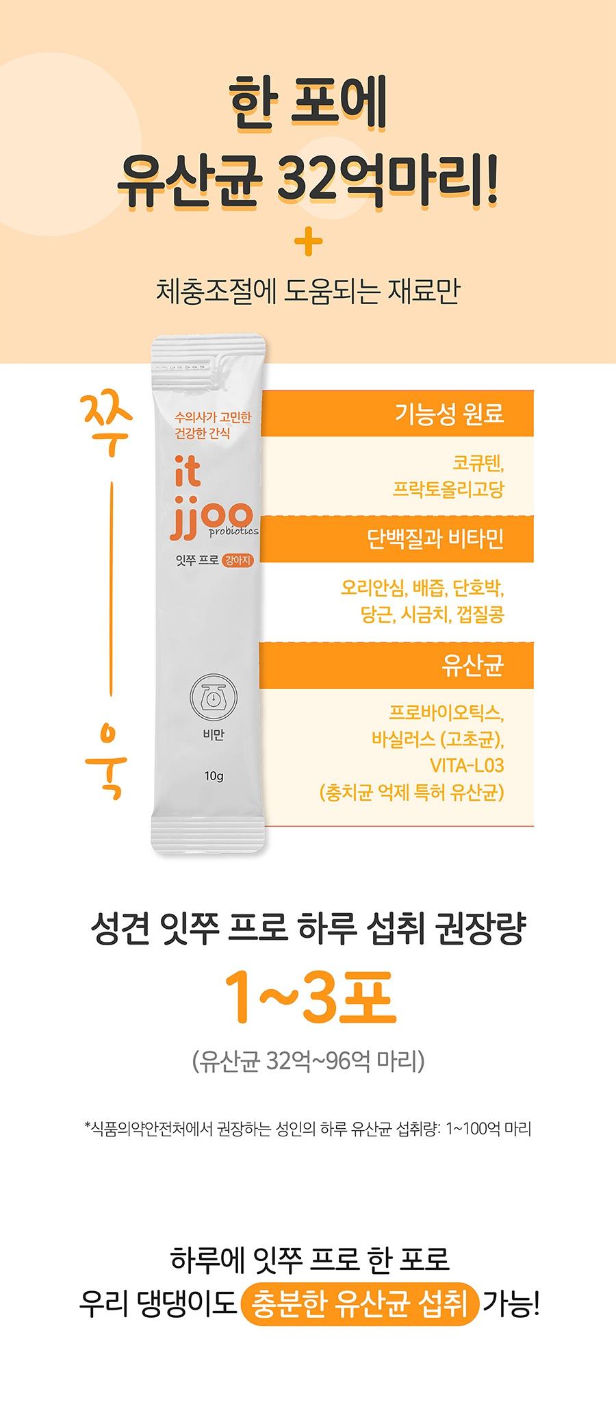 it 잇쭈 프로 도그 체중관리 (8개입)-상품이미지-3
