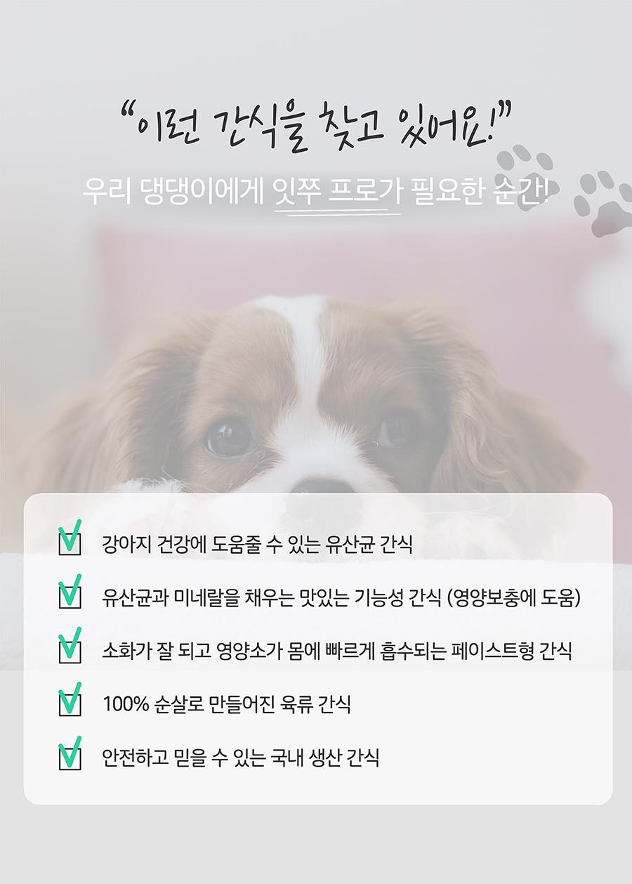 it 잇쭈 프로 도그 구강 특대용량 (8개입*8개)-상품이미지-0