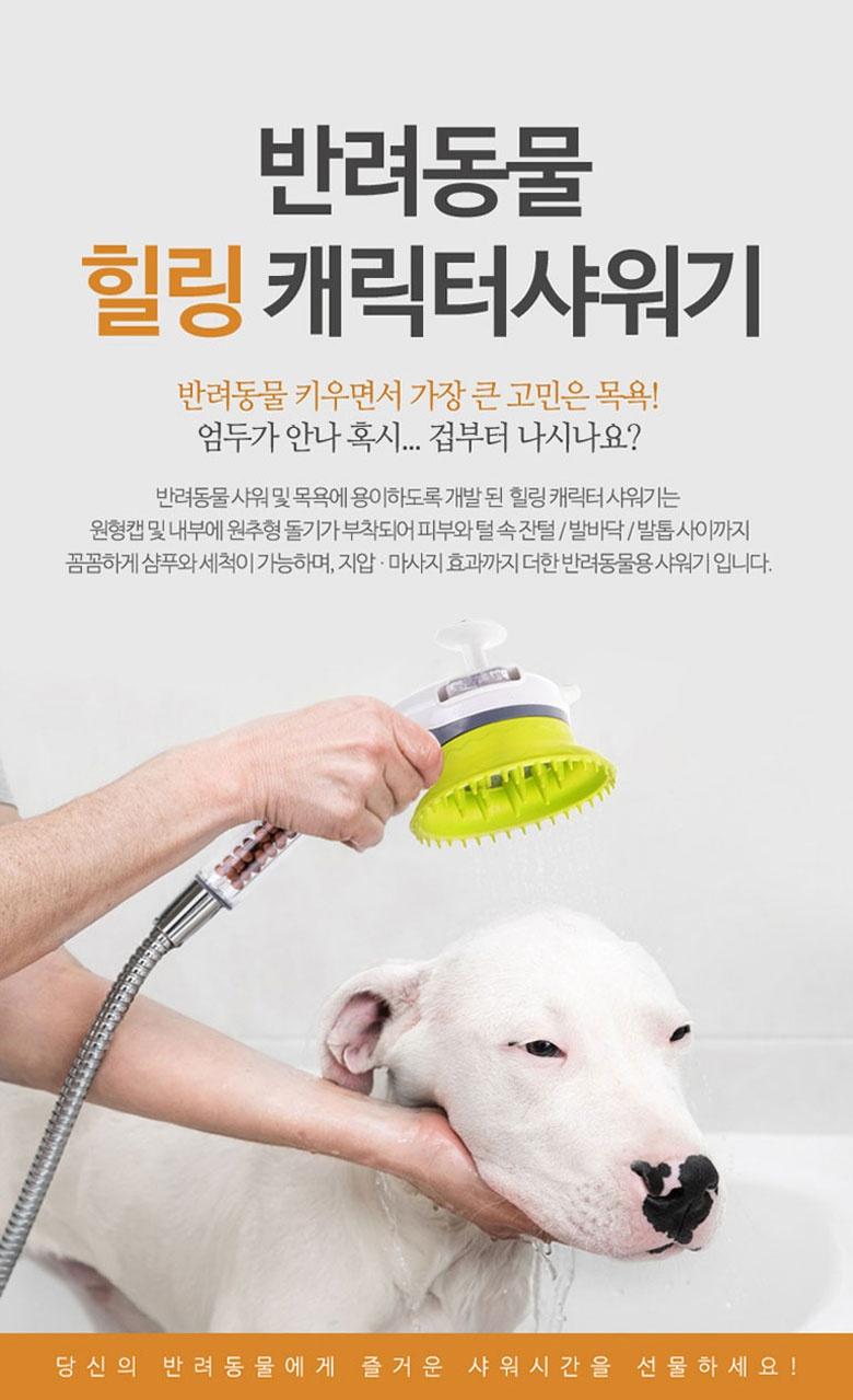 반려동물 힐링샤워기 강아지 캐릭터 (그린)-상품이미지-0