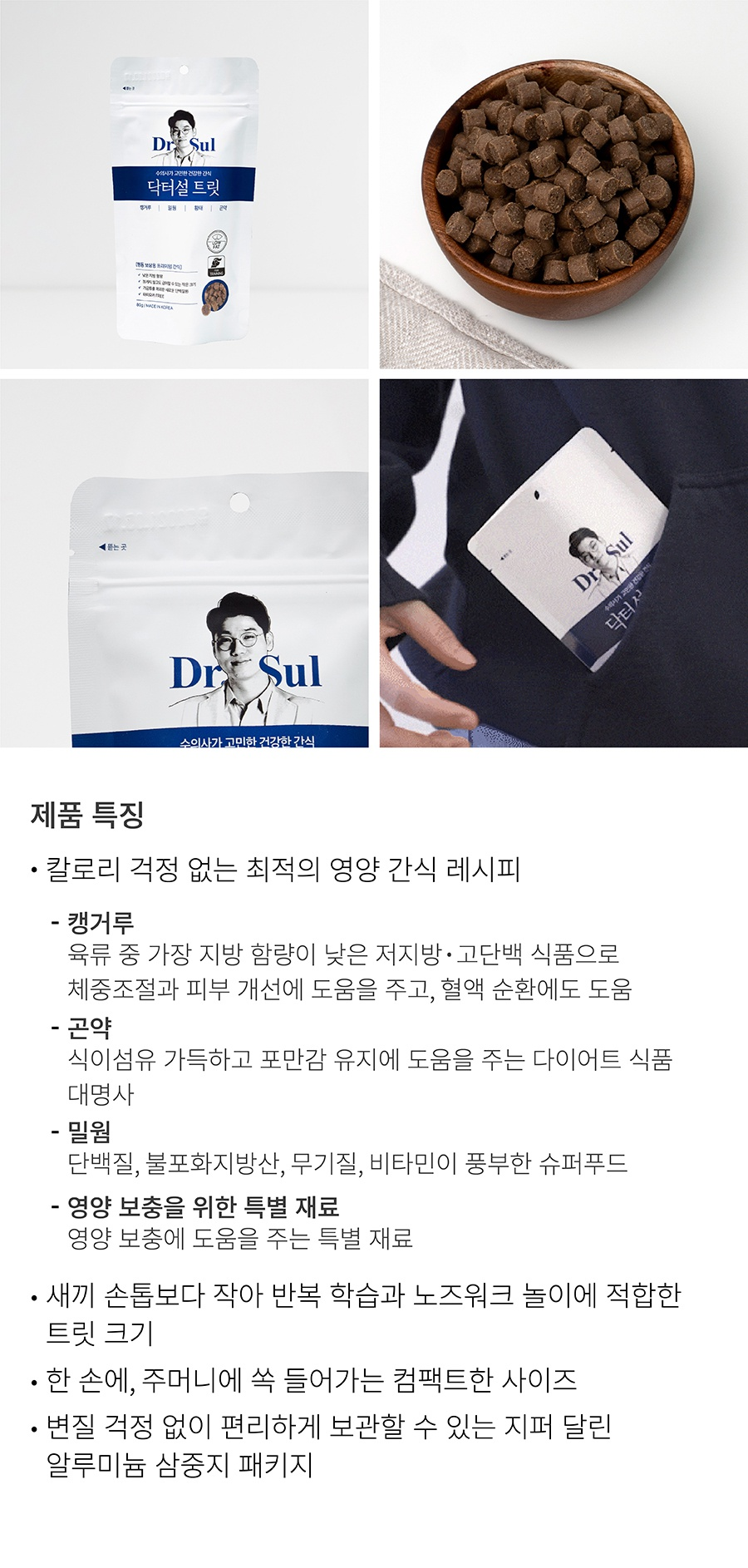 [EVENT] 닥터설 트릿-상품이미지-8