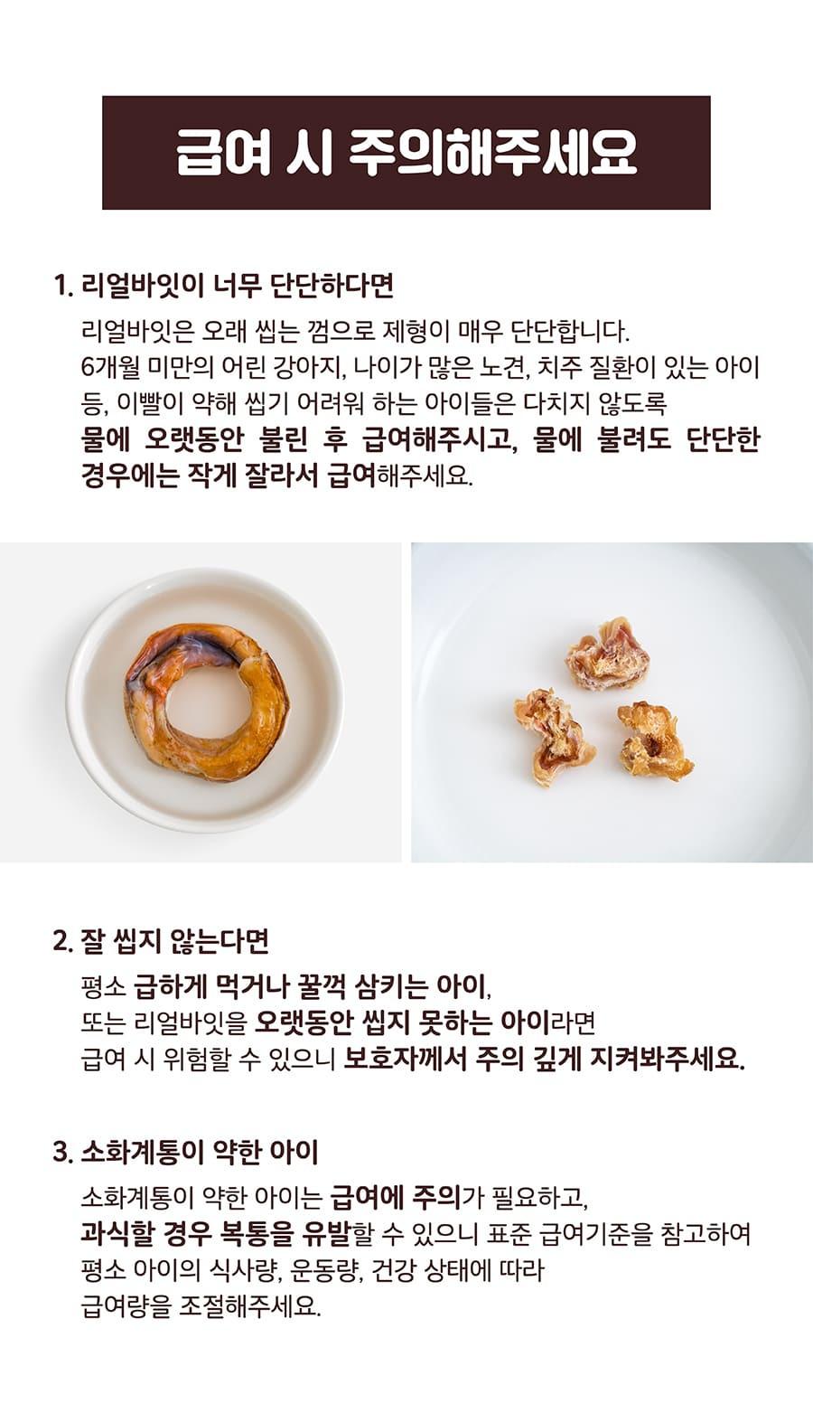 리얼바잇 돼지귀슬라이스&한우스틱&한우링-상품이미지-23