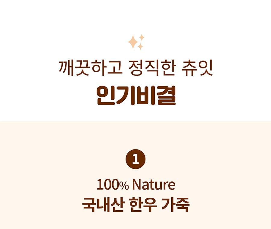 [오구오구특가]it 츄잇 만두 닭/오리/칠면조 (3개세트)-상품이미지-11