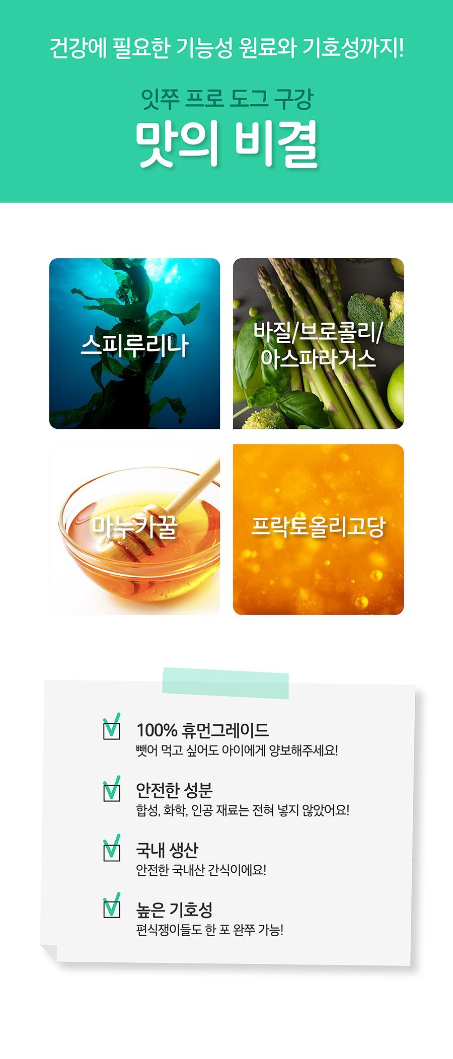 It 잇쭈 프로 도그 3종 (구강/비만/면역)-상품이미지-4