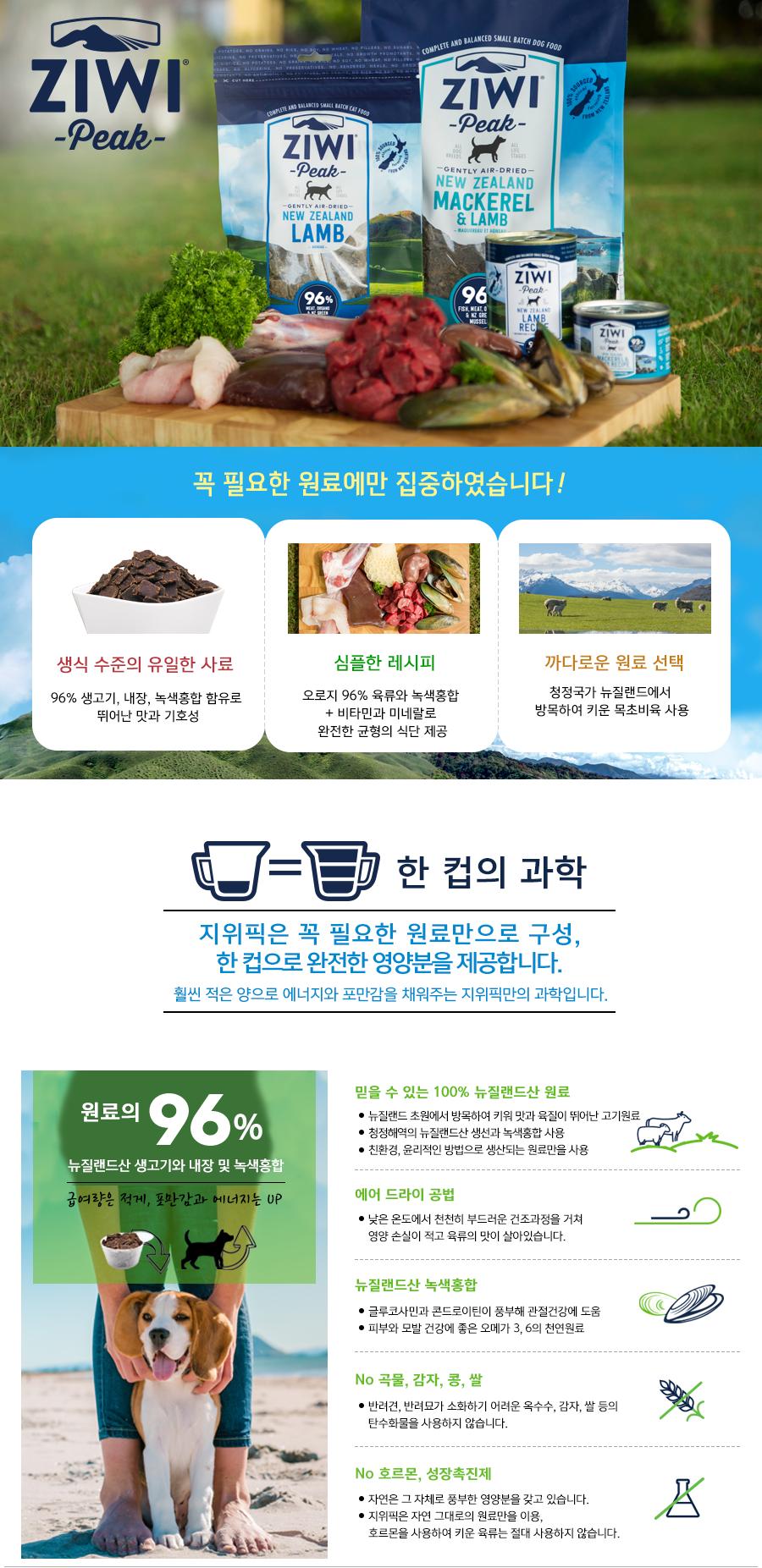 지위픽 독식품 트라이프&양고기 (1kg/2.5kg)-상품이미지-0
