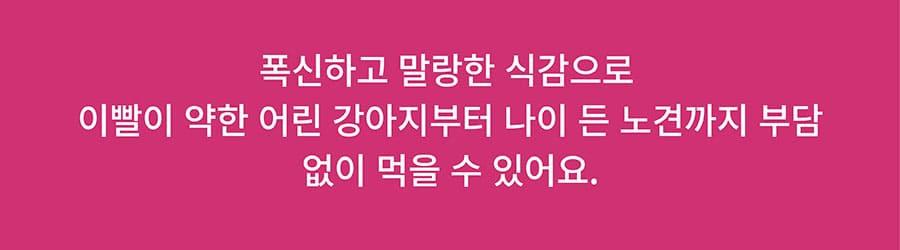 it 잇츄 프로틴 퍼피 (피모/구강/면역)-상품이미지-13
