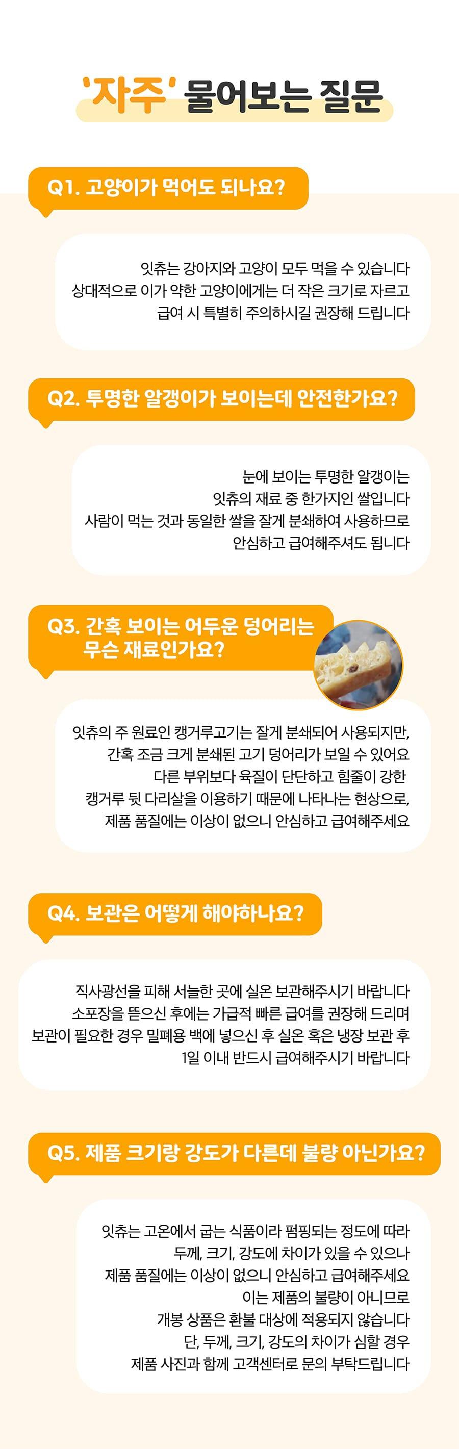 [EVENT] it 더 잇츄 브라운 M (8개입)-상품이미지-21